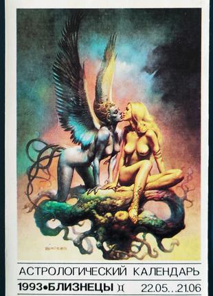 Астрологический Календарь Близнецы, 1993 (Пара Девушек)