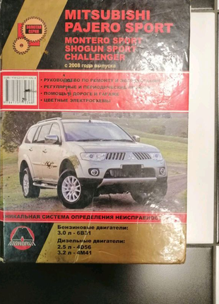 Мануал Инструкция исп. и ремонта Mitsubishi Pajero Sport и др.