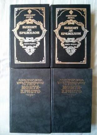 А Дюма - 4 книги