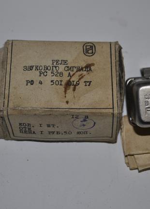 Реле ВАЗ звукового сигнала РС528А