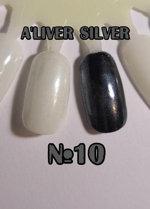 №10 втирка серебро светлое al'iver для ногтей зеркальная с мел...