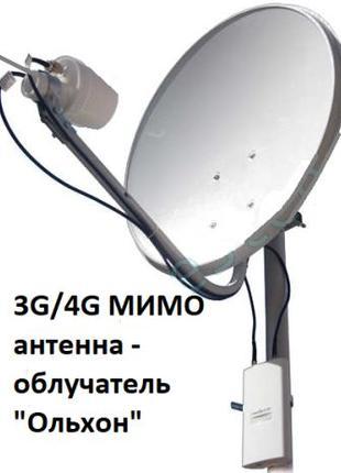 MIMO 4g 3g антенна - облучатель «Ольхон» реальные 30-35 дБм lt...