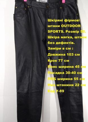 Кожаные фирменные штаны outdoor sports размер 50\ байкерские ш...