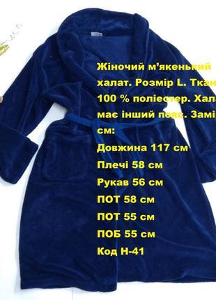 Женский мягкий халат размер l