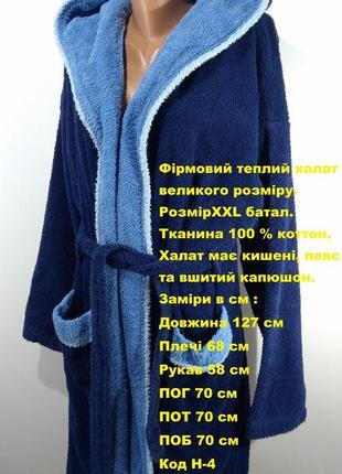 Фирменный теплый халат большого размера