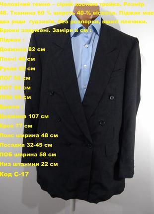 Мужской костюм тройка размер 48