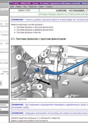 Citroen Service Box - Установка каталога запчастей для Citroen !