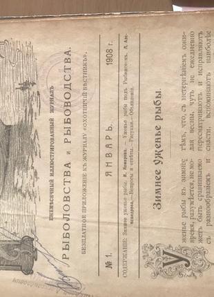 Журнал Рыболов - Любитель с января по декабрь 1908 года