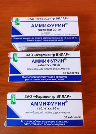 Аммифурин витилиго