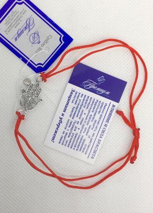 Красная нить браслет оберег рука фатимы чернение серебро 925 п...