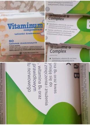 Витамин гупи В комплекс