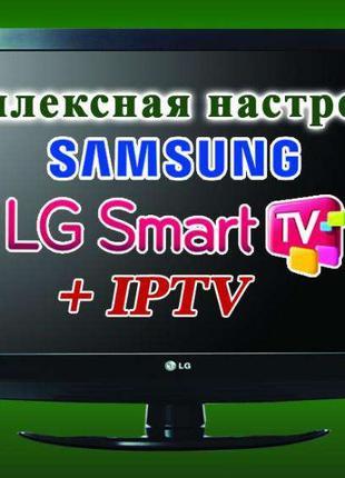 Настройка и подключение Смарт тв Samsung_ LG_ Philips_ Sony и ...