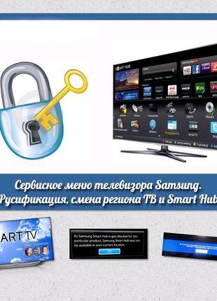 Настройка, установка и разблокировка Smart tv Samsung, LG, Phi...