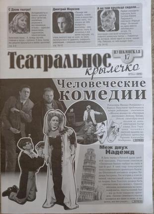 Журнал театральное колечко 2015 театр леси украинки