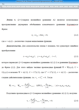 Оформление научной статьи в WORD по правилам журнала