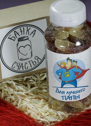 """Банка с желейными конфетами """"Для папы"""" Банка Счастья"""