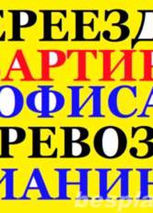 Квартирные переезды Бровары,Область.