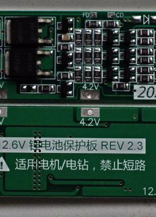 BMS 3S 20-60А, 12.6V Контроллер заряда разряда Li-Ion аккумуля...