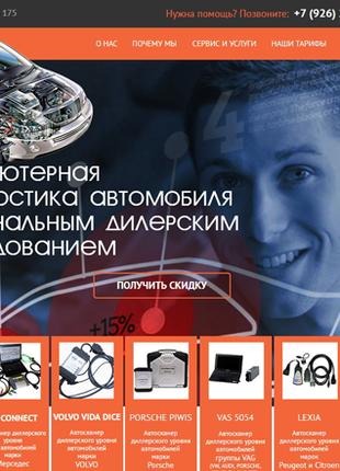 Профессиональный монтаж лендингов и сайтов-визиток под ключ