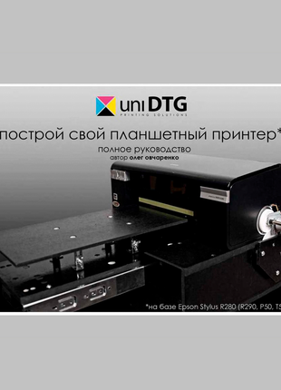 Мануал по переделке А4 принтера Epson R290 P50 T50 L800 в DTG