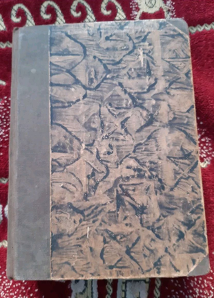 Святе Письмо з поясненням 1908 р.