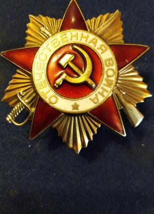 Орден Отечественной войны 1 степени. № 1189339. Оригинал. Люкс!