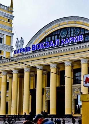 такси Кременчуг -Харьков