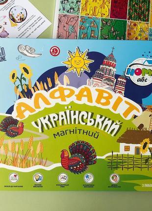 Алфавит украинский магнитный Home-abc (буквы, абетка)