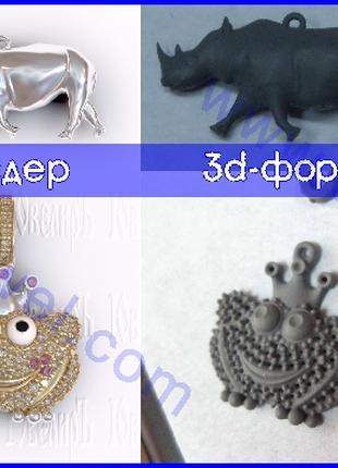 Разработка 3d модели для дальнейшего изготовления в золоте или...