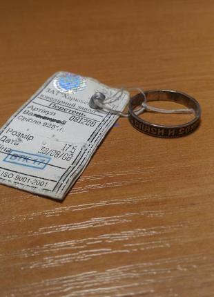Серебряное кольцо спаси и сохрани, размер 17,5