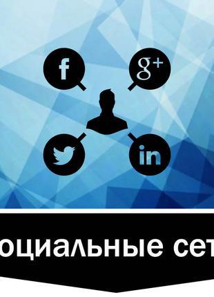 Комплекс продвижения в социальных сетях