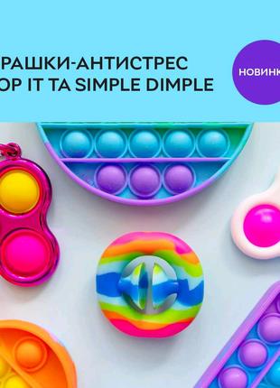 Игрушка антистресс Pop it поп ит разноцветные круг квадрат тренд