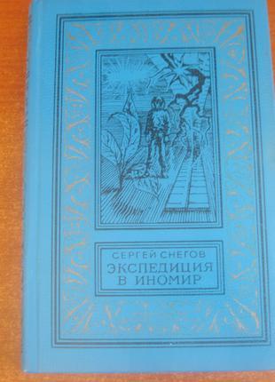 Снегов С. Экспедиция в иномир БПНФ (рамка). Москва 1983