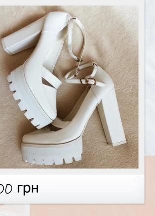 Белые туфли с тракторной подошвой
