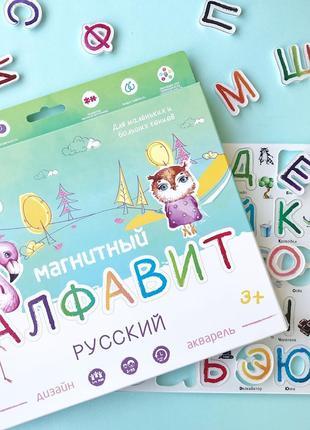 Алфавит русский магнитный акварель Home-abc (33 буквы)