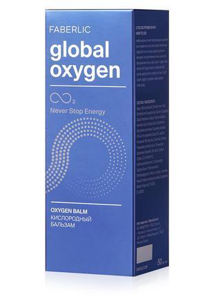 Кислородный бальзам global oxygen