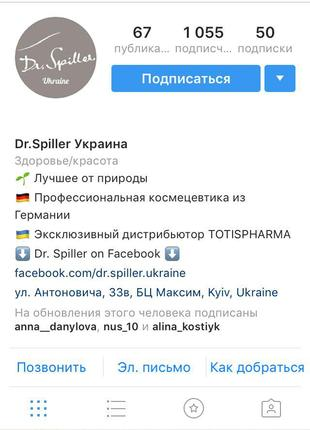 SMM-продвижение Instagram, Facebook