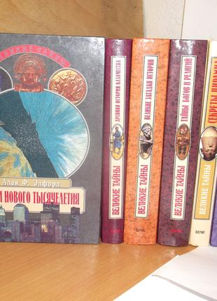 Великие тайны. Секреты пирамид. Чаша Грааля. Тайны богов - 6 книг