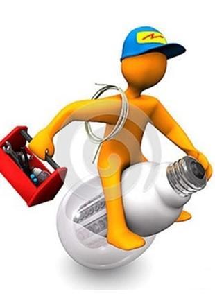 Комплексные услуги электрика внутри помещений (квартира, дом, ...