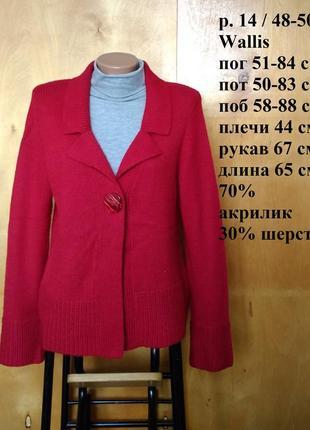 Р 14 / 48-50 изящный кардиган свитер кофта на кнопке жакет вяз...