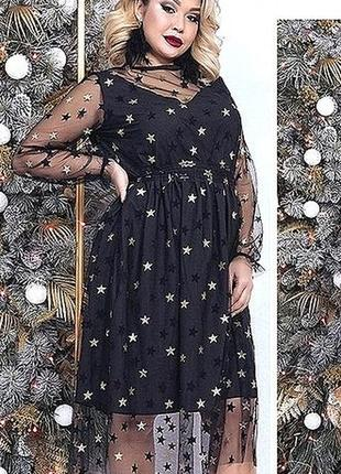 Шикарное вечернее платье сетка звездочки