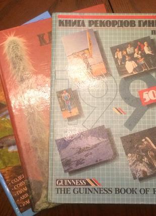 3 книги для хобби и увлечений в подарок Гиннесс Кактусы Аквариум