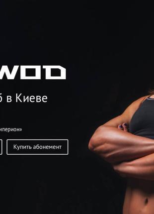 Сайт для клуба