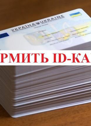 Оформить ID-карту