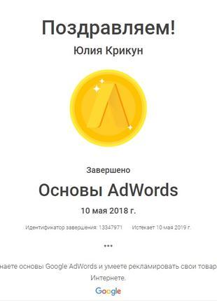 Настройка и ведение рекламных кампаний в Google и Яндекс