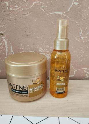 Маска и масло для волос pantene
