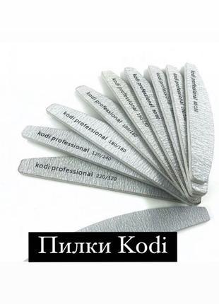 Пилки KODI