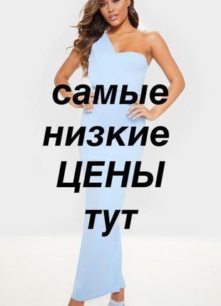 Ликвидация товара 🔥  нежно голубое вечернее платье стрейч