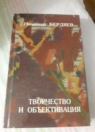 Творчество и объективация Н.Бердяев 1999г.