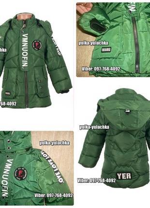 Зимняя куртка с капюшоном рр. 104-122